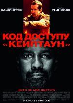 """Фільм Код доступу """"Кейптаун"""" - Постери"""
