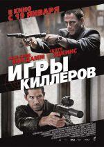 """Фільм """"Ігри кілерів"""" 2011"""