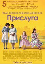 Фільм Прислуга - Постери
