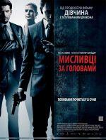 Фильм Охотники за головами