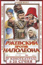 """Фильм """"Ржевский против Наполеона 3D"""""""