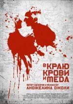 Фильм В краю крови и меда