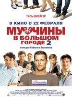 Фильм Мужчины в большом городе 2