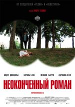 Фильм Неоконченный роман
