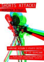 """Фильм Фестиваль короткометражных фильмов """"Shorts attack!"""""""
