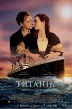 Фільм - Титанік 3D