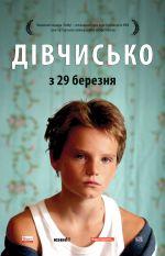 Фильм Девчонка