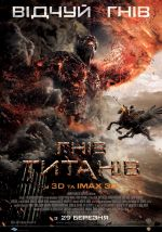 Фильм Гнев Титанов