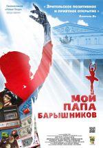 Фильм Мой папа - Барышников