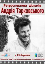 Фильм Фестиваль Тарковского: Програма короткометражных фильмов