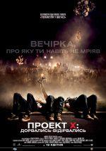 Фильм Проект X: Дорвались