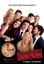 Фільм - Американський пиріг: Знову разом