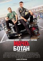 Фільм Мачо і Ботан