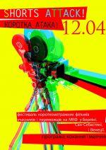 """Фильм Фестиваль короткометражных фильмов """"Shorts attack!"""" 2012"""
