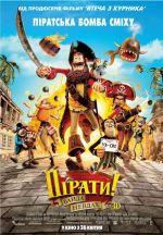 Фильм Пираты! Банда неудачников 3D - Постеры
