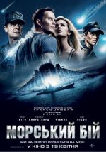Фільм - Морський бій