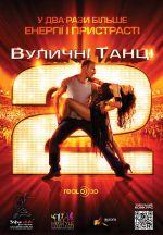 Фильм Уличные танцы 2 3D