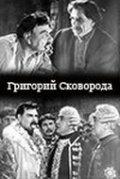 Фильм Григорий Сковорода