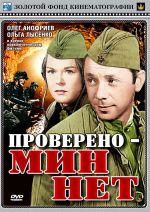 Фильм Проверено - мин нет