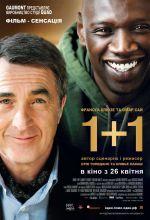 Фільм 1+1