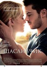 Фильм Счастливчик