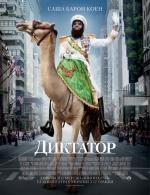 Фільм Диктатор - Постери
