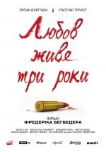 Фільм Любов живе три роки - Постери