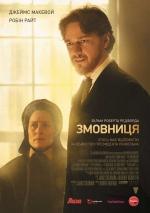 Фильм Заговорщица