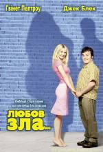 Фильм Любовь зла - Постеры