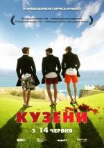 Фильм Кузены