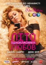 """Фильм """"Лето. Одноклассники. Любовь"""""""