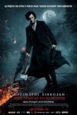 Фильм Президент Линкольн: Охотник на вампиров - Постеры