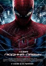 "Фільм ""Нова Людина-Павук"""