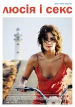 Постеры: Фильм - Люсия и секс