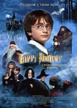 Фільм Гаррі Поттер і філософський камінь - Постери