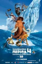 Фильм Ледниковый период 4: Континентальный дрейф