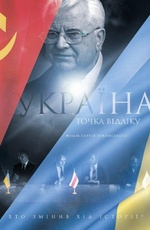 «Точка Отсчёта Фильм Смотреть Онлайн 2013» — 2014