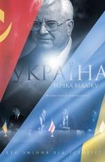 Фильм Украина. Точка отсчёта