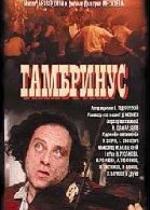 Фильм Гамбринус