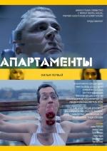 Фильм Апартаменты