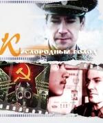 Фильм Кислородный голод