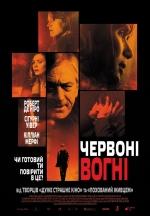 Фильм Красные огни