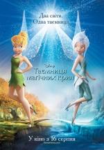 Фильм Тайна магических крыльев - Постеры