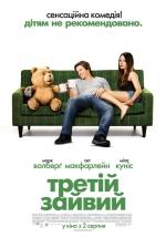 Фільм Третій зайвий - Постери