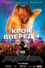 Фильм Шаг вперед 4 3D