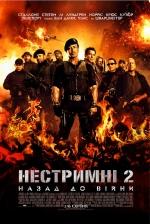 Фильм Неудержимые 2