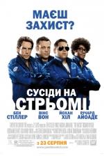 Фильм Соседи на стреме