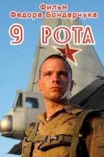 Фільм 9-та рота - Постери