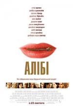 Фільм Алібі - Постери