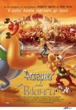Фильм Астерикс и викинги